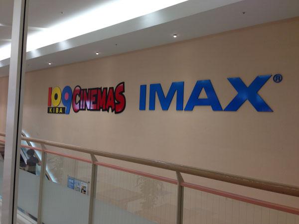 109シネマズ木場IMAXシアター
