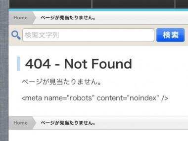WordPressの404.phpでmeta noindex記述とリダイレクト