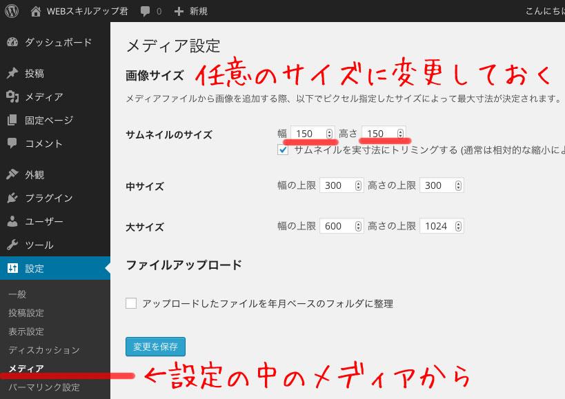 WordPressサムネイル画像サイズ変更