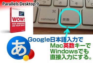 ParallelsDesktop9 for MacのWindows8でGoogle日本語入力の英数キー切替