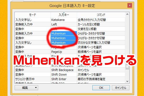 GoogleJapanese_eisukey-05