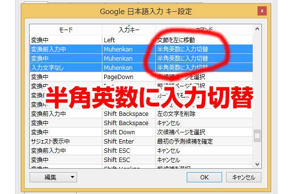 GoogleJapanese_eisukey-06