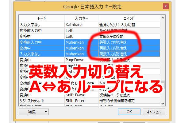 GoogleJapanese_eisukey-07