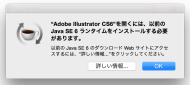 YosemiteでAdobe CSが起動しない場合Java for OS Xをインストール
