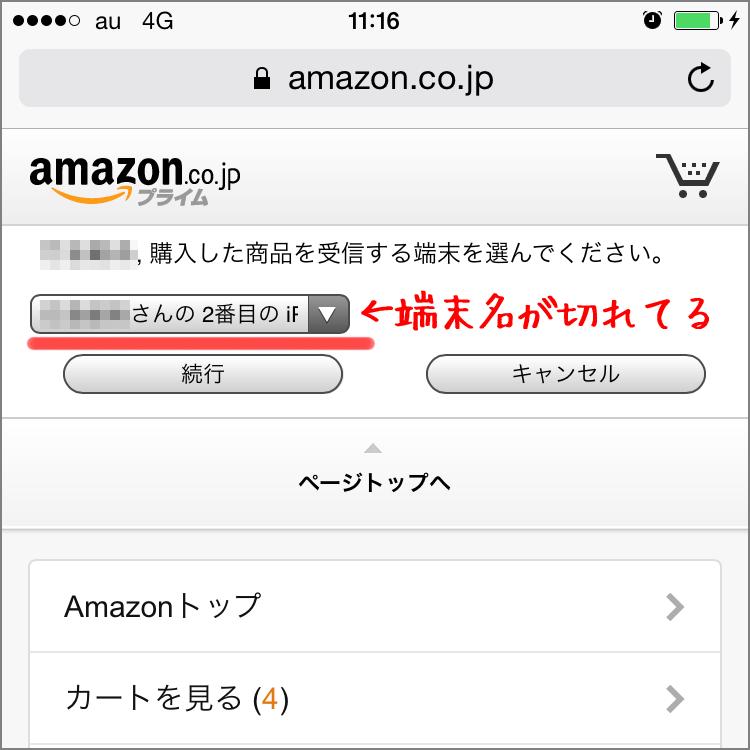 Kindle-iPhone_name-cut