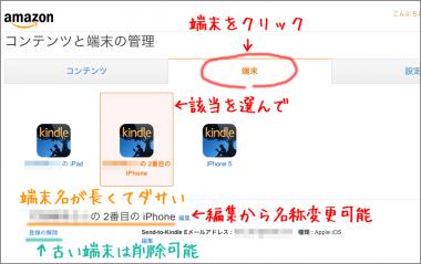 KindleアプリiPhoneやiPadの端末名がダサい場合は変更可能