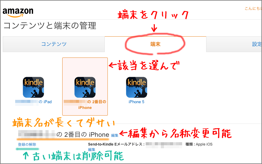 Kindle-iPhone_name