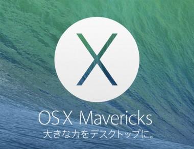 OSX Mavericks 10.9から10.8などダウングレードはTimeMachine