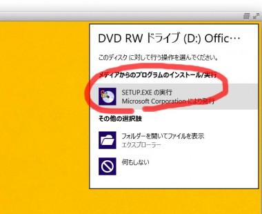 Windows8.1でOffice2003は使えるのか?インストールは可能