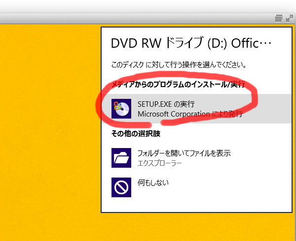 Office2003-Windows8-01