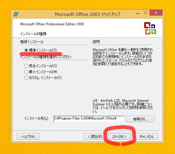 Office2003-Windows8-04