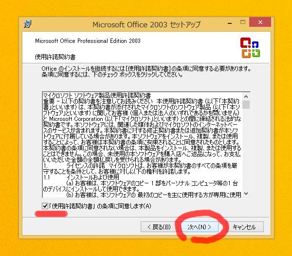 Office2003-Windows8-05
