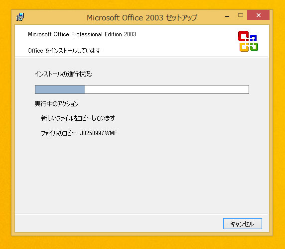 Office2003-Windows8-07