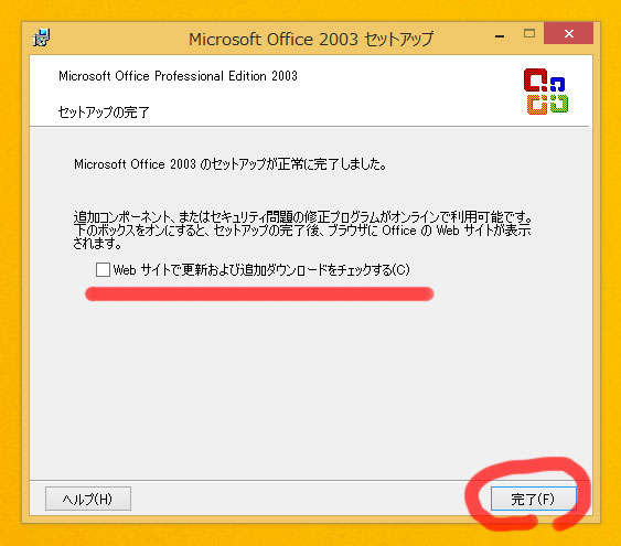 Office2003-Windows8-08