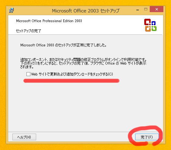 Office2003-Windows8-08