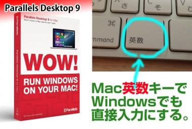ParallelsDesktop9でMac英数キーを直接入力(半角/全角キー)に割当する方法