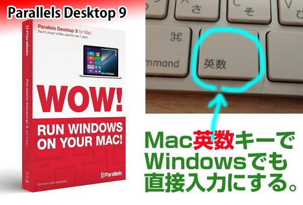 ParallelsDesktop9Windows-eisu_key-01