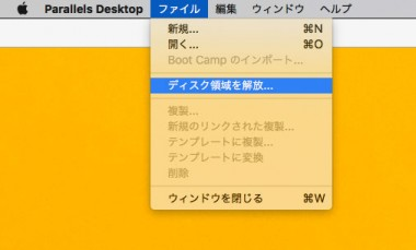 Parallels Desktop MacでHD容量を解放(7.9GB)して減らす方法