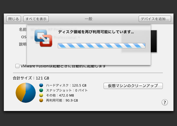 VMware-Fusion-cleanup-01