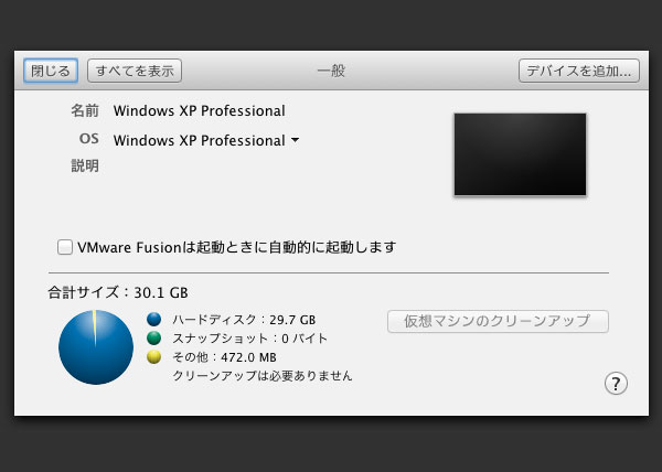VMware-Fusion-cleanup-02