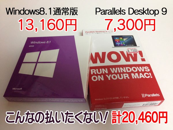 Windows81ParallelsDesktop9