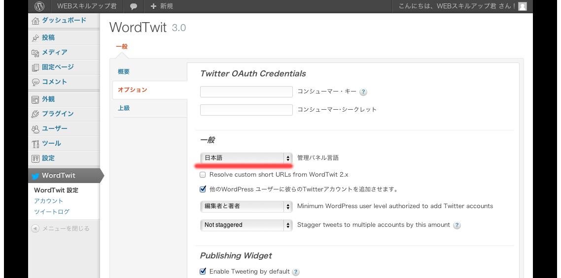 WordTwit-010