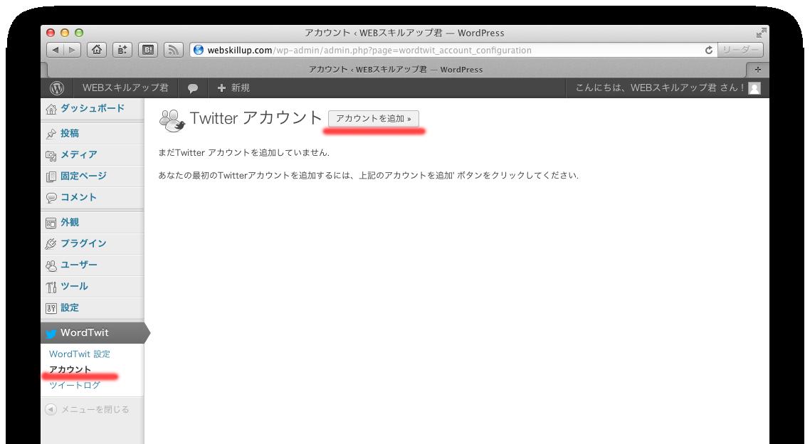 WordTwit-070