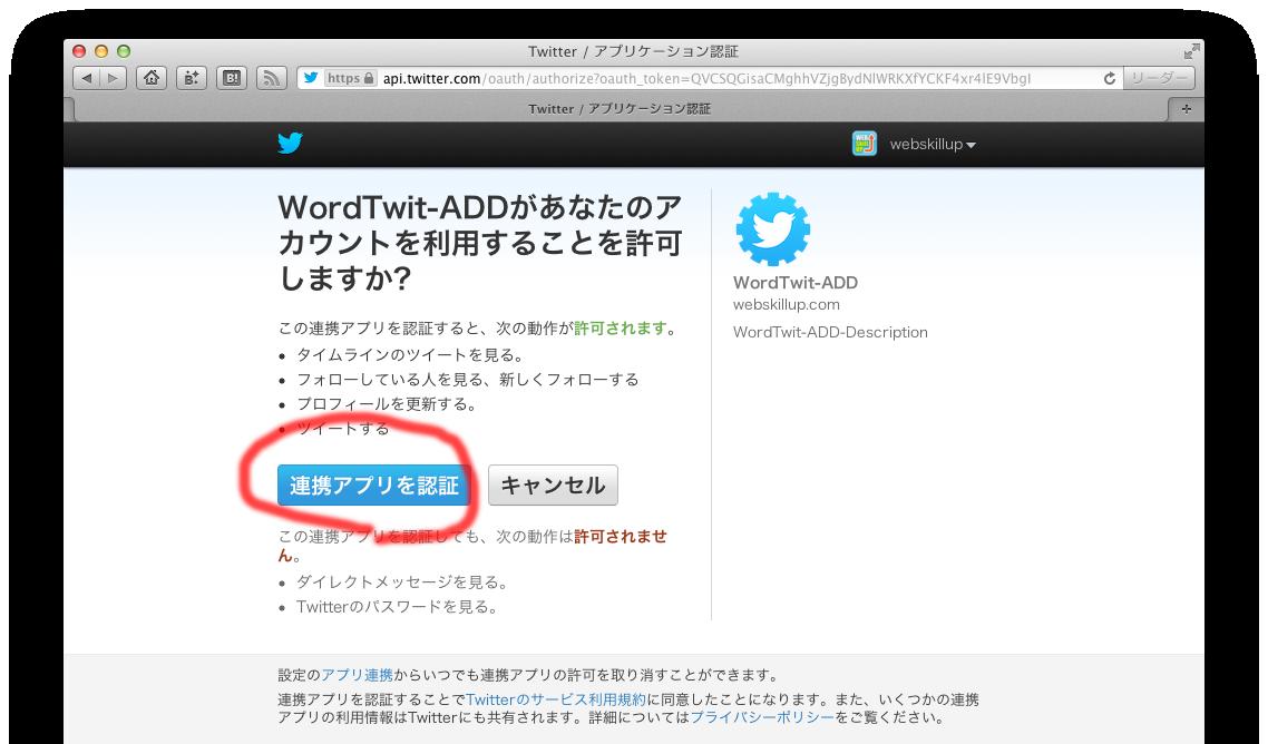 WordTwit-080