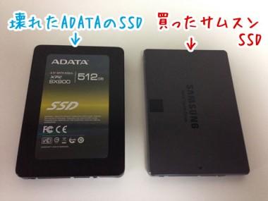 ADATAのSSD寿命1年半で壊れたSAMSUNGのSSDに交換