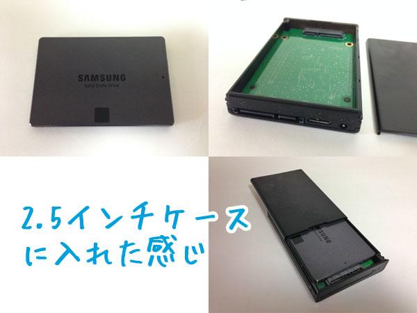 SSDを2.5インチケース