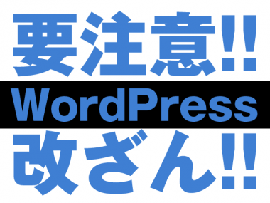 【WordPress悪質改ざん】検索結果クリック後wwwnt.vizvaz.comにリダイレクト問題は.php自動書換スパム