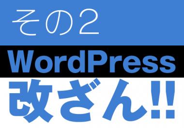 WordPress改ざんの種類
