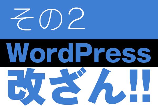 WordPress改ざんその2