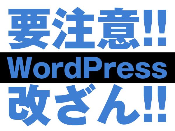 要注意WordPress改ざん
