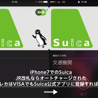 知らな!Suicaオートチャージは改札入場時のみで買い物時は不能 iPhone Suicaも