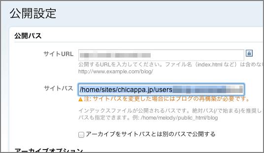 MovableType設定公開フルパス