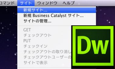 Dreamweaverで新規サイトのFTP設定を追加する方法