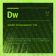 Dreamweaverでphpテストサーバーの警告文を消す出さない方法