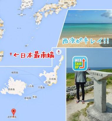 日本最南端でEmobile回線どう?波照間/西表/石垣Wi-FiルーターGW旅行