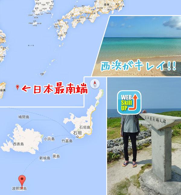 八重山諸島EMOBILE回線