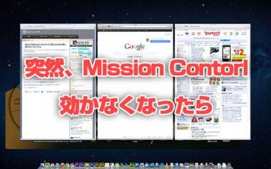 MacのMission Control 旧Exposéが急に効かなくなったら