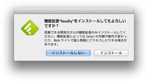 feedly-safari03