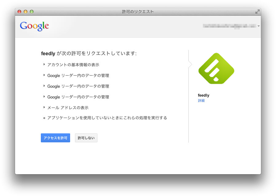 feedly-safari05