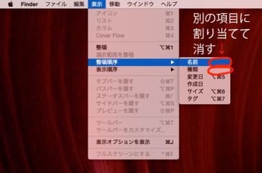 誤ってMacデスクトップFinderを整列させないショートカット追加