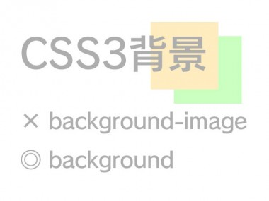 CSS背景2つ(複数)backgroundとbackground-image間違いそうな所