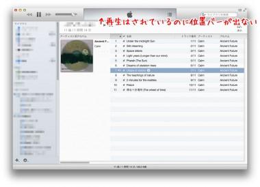 MacのiTunesで再生位置(シークバー)が表示されないバグ修正方法