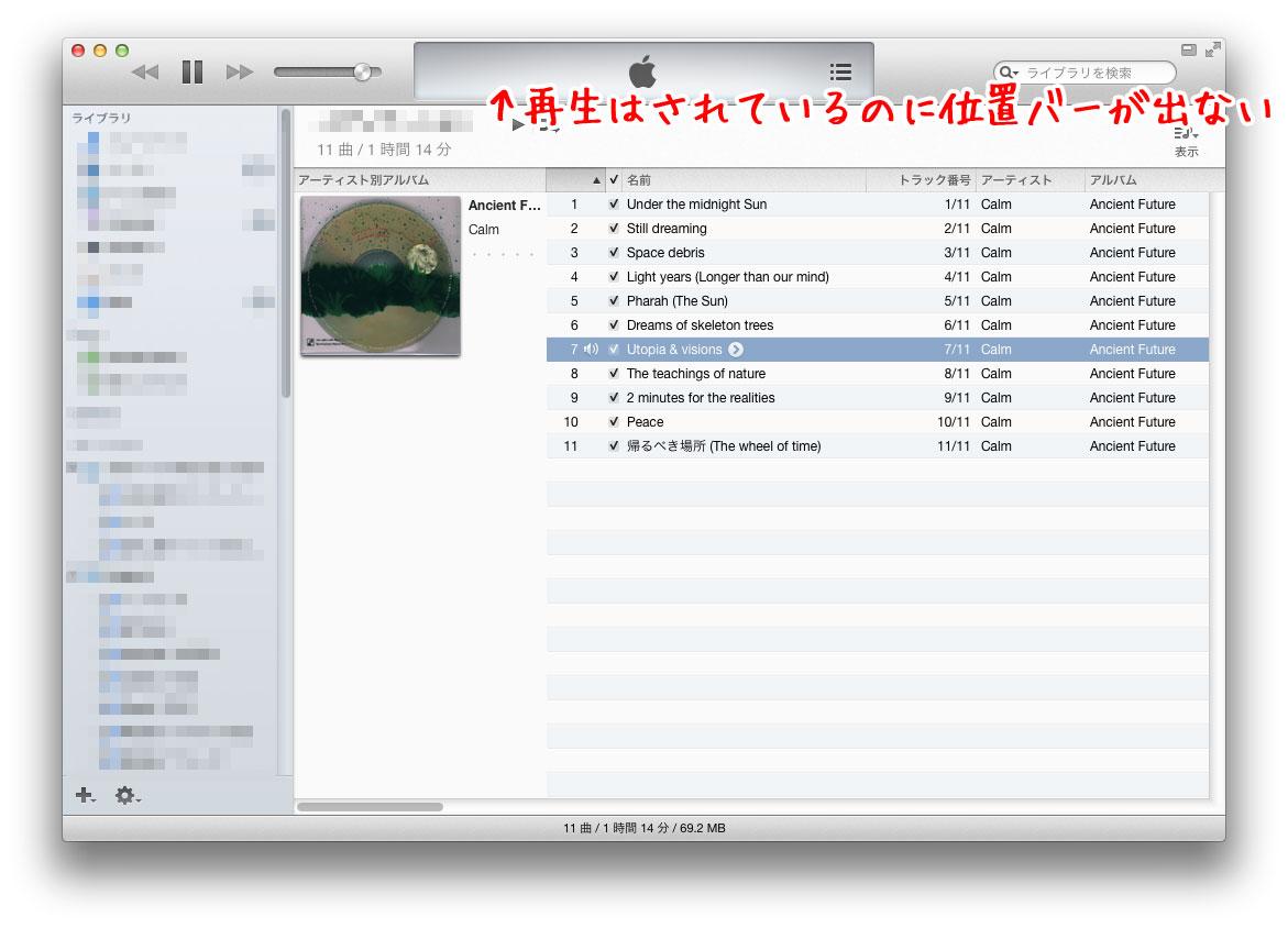 iTunes-seekbar01