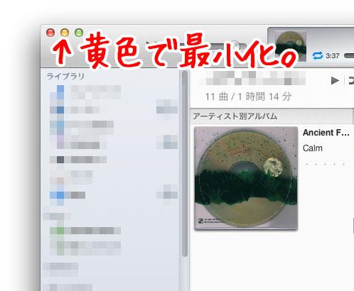iTunes-seekbar02