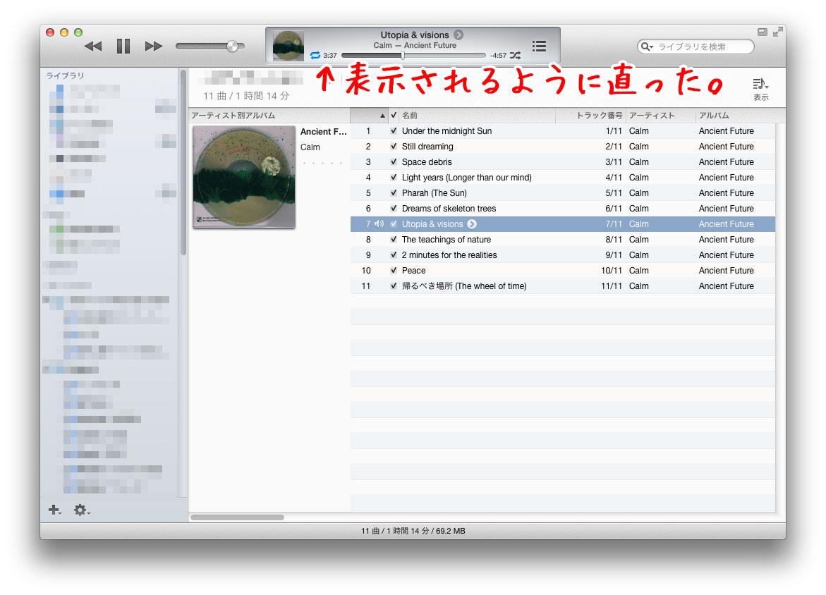 iTunes-seekbar03