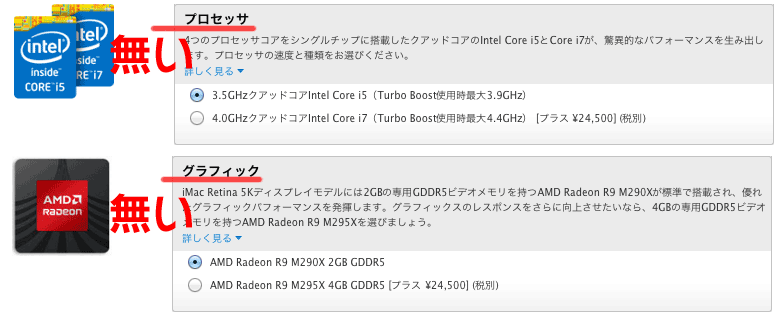 imac5k-pricedown CPU GPU